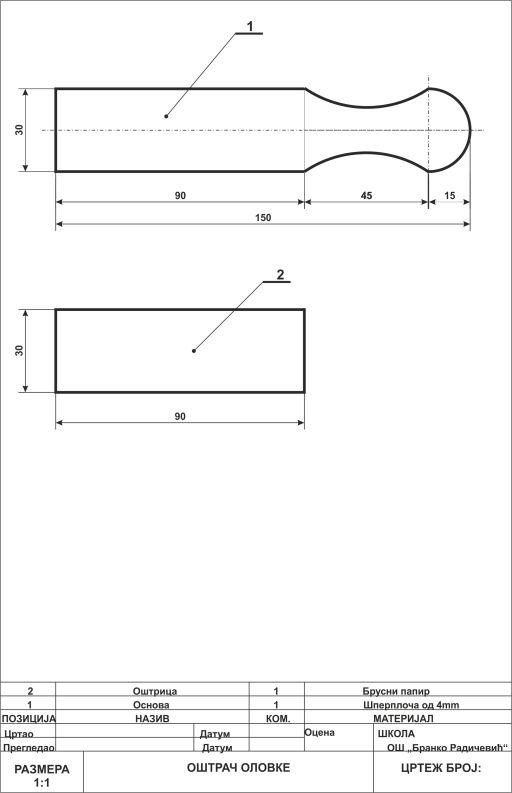 Технички цртеж оштрача оловке