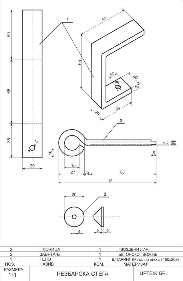Технички цртеж резбарске стеге